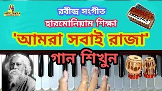 Amra Sabai Raja || গান শিখুন বাংলায় || হারমোনিয়াম শিক্ষা || খুব সহজে হারমোনিয়াম বাজানো শিখুন