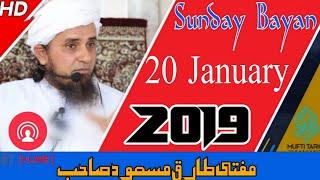 Sunday Bayan | 20 January 2018 | Mufti Tariq Masood | Islamic Views