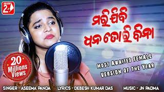 Marijibi Dhana Tori Bina Female | Studio Version | Aseema Panda | Odia Sad Song | OdiaNews24
