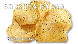 khichiya papad | Rice flour Papadi | Step by step by Rinku's Rasoi