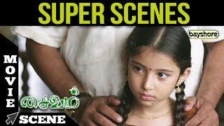 Saivam  - Super Scene 10 | Baby Sara | G.V. Prakash