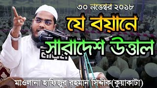 Hafizur Rahman Siddiki Bangla Waz 2018 যে বয়ানে সারাদেশ ঝড় ওঠলো