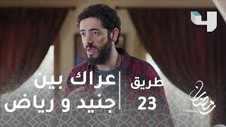 مسلسل طريق - الحلقة 23 - عراك بين جنيد ورياض ينتهي بالدم