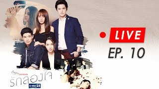 Live Club Friday To Be Continued ตอนรักลองใจ EP.10