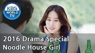 Noodle House Girl | 국시집 여자 [KBS Drama Special / 2017.02.24]