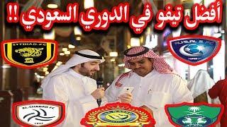 افضل تيفو في الدوري السعودي !!