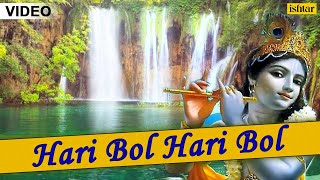 Hari Bol Hari Bol (Kirtan) | Full Video Song With Lyrics | Singer - Anup Jalota