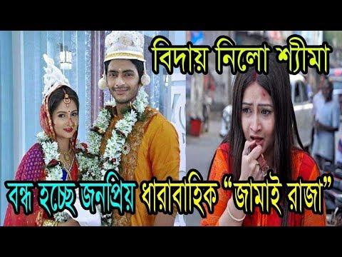 Xxx Mp4 বিদায় নিলো জনপ্রিয় অভিনেত্রী শ্রীমা ভট্টাচার্য়।Bengali Serial Jamai Raja Shreema Bhattacherjee 3gp Sex