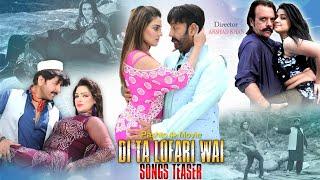Shahid Khan, Arbaz Khan, Jahangir Khan - Pashto HD FIlm 2019   DI TA LOFARI WAI   Songs Hits Trailer