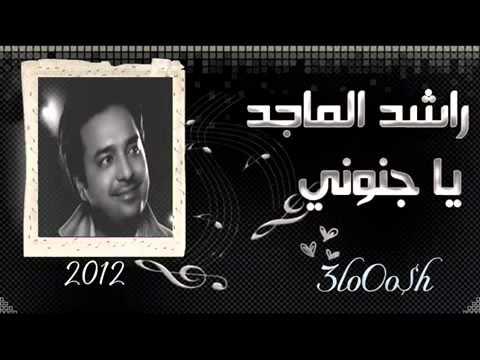 راشد الماجد يا جنوني 2012. جديد وحصري .3lo0o$h - YouTube.flv