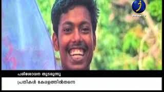 അഭിമന്യു കൊലക്കേസ്; പ്രതികള് കേരളത്തില് തന്നെയെന്ന് അന്വേഷണസംഘം _Latest Malayalam News