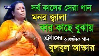 মনর জ্বালা কার কাছে বুজাই | BulBul Akter | Ctg Song | Azmir Music | 2017