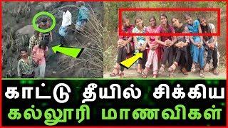 காட்டு தீயில் சிக்கிய கல்லூரி மாணவிகள் | Theni Forest Fire | Tamil News | Tamil Live news Latest