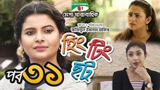হিং টিং ছট | Episode -31 | Comedy Drama Serial | Siam | Mishu | Tawsif | Sabnam Faria | Channel i TV