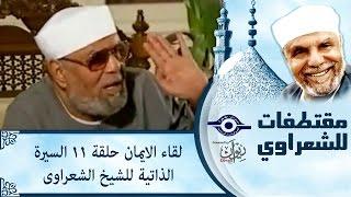 الشيخ الشعراوى | لقاء الايمان | الحلقة ١١ - السيرة الذاتية للشيخ الشعراوى