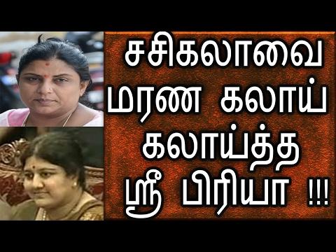 Old Actress SRI PRIYA  Kidding SASIKALA | சசிகலாவை மரண கலாய் கலாய்த்த  ஸ்ரீப்ரிய | Tamil News