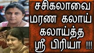 Old Actress SRI PRIYA  Kidding SASIKALA   சசிகலாவை மரண கலாய் கலாய்த்த  ஸ்ரீப்ரிய   Tamil News