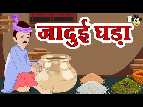 Xxx Mp4 जादुई घड़ा Ktoon TV Hindi Hindi Kahaniya For Kids Stories For Kids Moral Stories 3gp Sex