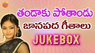 Thandaku Pothandu   Telangana Folk Songs   Telugu Folk Songs   Janapada Songs Telugu Jukebox