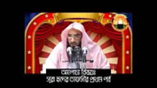 Bangla Tafsir 011 Surah Hood By Sheikh Motiur Rahman Madani