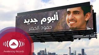 Humood - New Album Trailer   حمود الخضر - إعلان ألبوم #أصير_أحسن