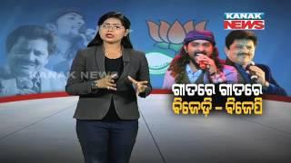 Special Report: BJP vs BJD During Utkala Dibasa Celebration- Rituraj Mohanty Vs Udit Narayan