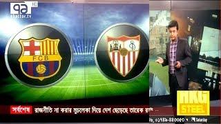 Bangla Sports News Today 22 April 2018 Bangladesh Latest Cricket News Today Update All Sports News