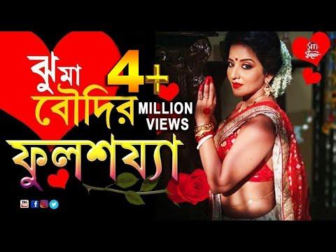 Xxx Mp4 ঝুমা বৌদির ফুল শয্যা Dupur Thakurpo 2 Jhuma Boudi Hoichoi Mona Lisa 3gp Sex