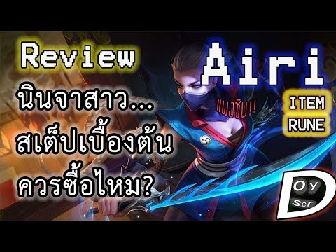 Xxx Mp4 ROV Review นินจาสาว Airi สเต็ปเบื้องต้น ควรซื้อไหมพร้อมITEM RUNE Airi 1 3gp Sex