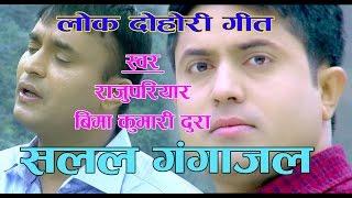 Bima Kumari Dura & Raju Pariyar new Lok Dohori  Salala Gangajal