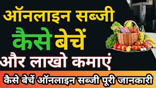 ऑनलाइन सब्जी बेचने का जोरदार आईडिया देखे fgt ved