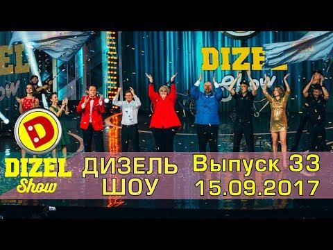 Дизель шоу новые серии 2017 года