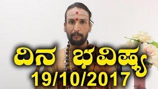 ದಿನ ಭವಿಷ್ಯ - Astrology 19-10-2017 - Your Day Today - Oneindia Kannada