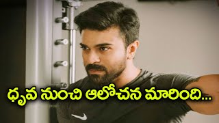 VVR Movie : Ram Charan Talks About His Effort | Filmibeat Telugu