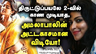 Thiruttuppayale 2 Mega Hit Celebration At Sathyam Cinemas | Amala Paul | Cinema News