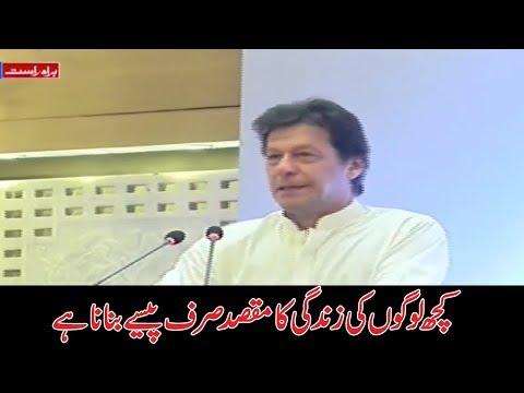 Chairman PTI Imran Khan addressing ceremony | 24 News HD