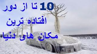 ۱۰ تا از دور افتاده ترین مکان های دنیا