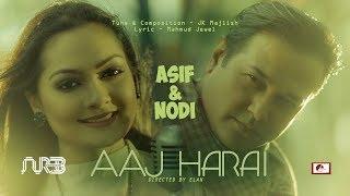 Aaj Harai   আজ হারাই   Asif Akbar   Nodi   Bangla New Song   2018