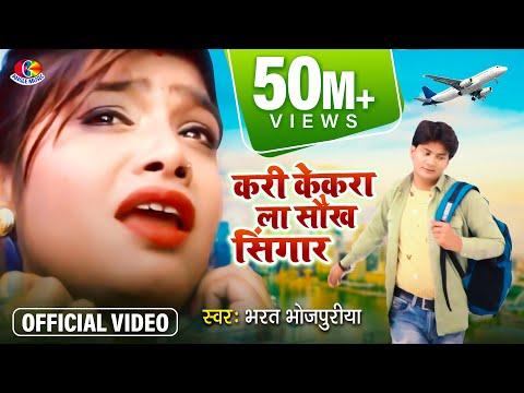 Xxx Mp4 करी केकरा ला सौख सिंगार भतार जब बहरे बानी Debu Ta Tar Jaai Bharat Bhojpuria 3gp Sex