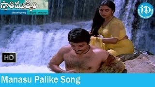 Manasu Palike Song - Swati Mutyam Movie Songs - Kamal Haasan - Raadhika -  Ilaiyaraaja Songs
