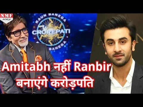 Amitabh Bachchan को Replace कर Ranbir Kapoor बनेंगे KBC के नए Host