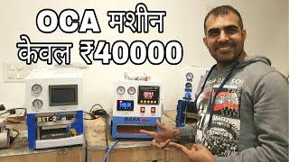 OCA Lamination Machine ₹40000 Only 3 part Set New gadget Nagri
