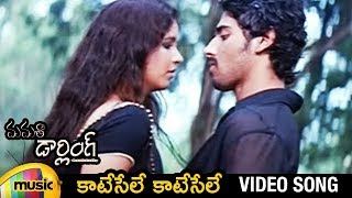 Kaatesele Kaatesele Full Video Song | Mamatha Darling Telugu Movie Songs | Roopa Shri | Krish Deep
