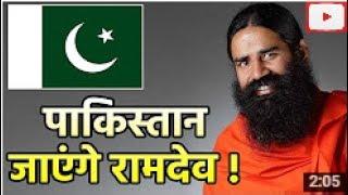Yoga सिखाने Pakistan जाना चाहते हैं Baba Ramdev  MUST WATCH !!!