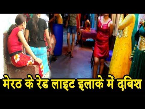 Xxx Mp4 मेरठ के रेड लाइट एरिया में पहुंची पुलिस ये था कमरों का हाल Meerut Red Light Area 3gp Sex