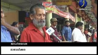 ജീവന് ടി.വി  ജനഹിതയാത്ര മാവേലിക്കര ലോകസഭാ മണ്ഡലത്തില്