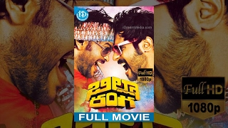 Billa Ranga Full Movie