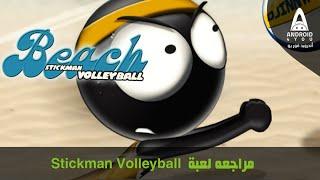 مراجعه لعبة - Stickman Volleyball Gameplay Android
