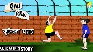 Hada Bhoda | হাঁদা ভোঁদা | Football Match | Bangla Cartoon Video