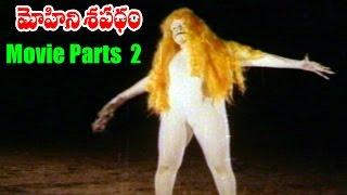 Mohini Sapatham Movie Parts 2/10 || Narasimha Raju, Ahalya || Ganesh Videos